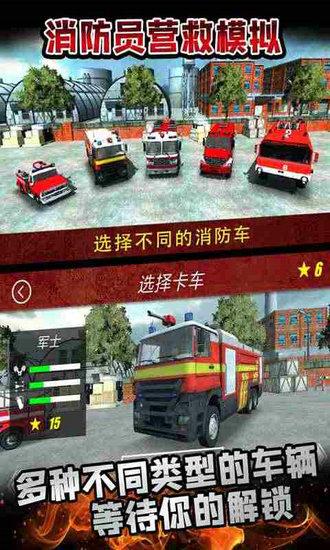 消防员营救模拟安卓版下载