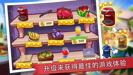 疯狂餐厅游戏下载
