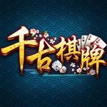 千古棋牌最新手机版