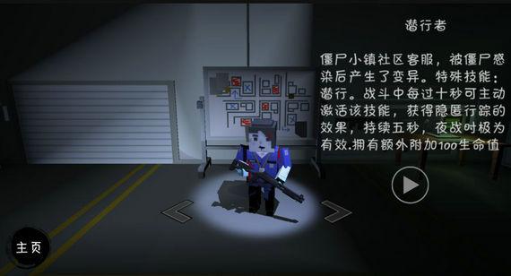 僵尸小镇中文版下载