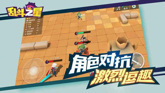 乱斗之星游戏下载最新版