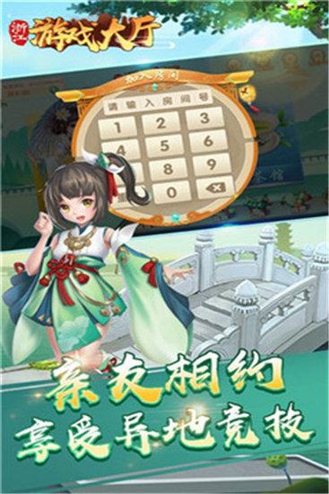浙江棋牌游戏旧版本