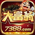 大富翁7388棋牌最新版