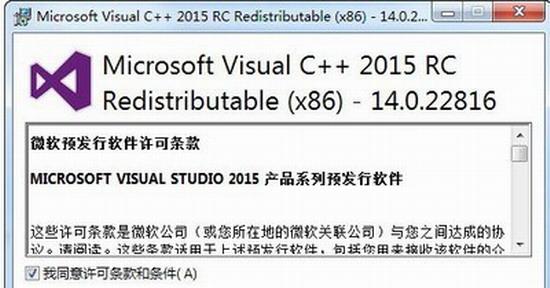 Microsoft visual c++2015完整版