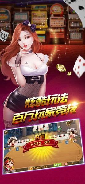 马会棋牌安卓官网版