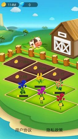 我的花园app