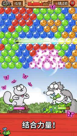 西蒙的猫泡泡射手下载