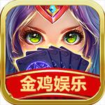 金鸡娱乐棋牌官方最新版