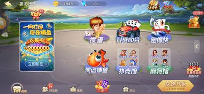 远东棋牌官方版