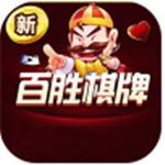 新百胜棋牌游戏官网版