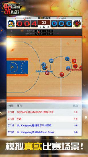 篮球经理2020中文版