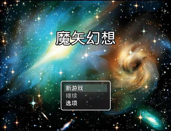魔矢幻想1.2安卓破解版下载