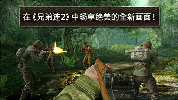 兄弟连2破解版下载手机版