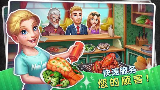 梦幻餐厅物语3D破解版