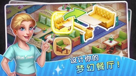 梦幻餐厅物语无限金币钻石版