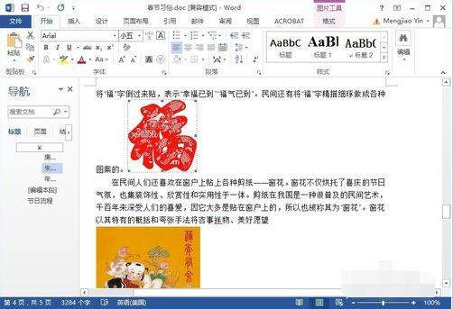 office 2013精简版