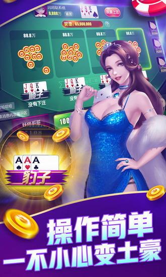 利万棋牌游戏官网版