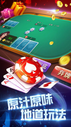 泰和棋牌app正版下载