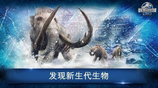 侏罗纪世界游戏