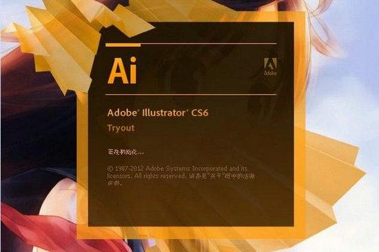 adobe illustrator cs6简体中文版