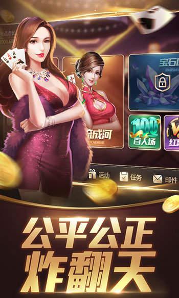 大中华棋牌游戏手机版