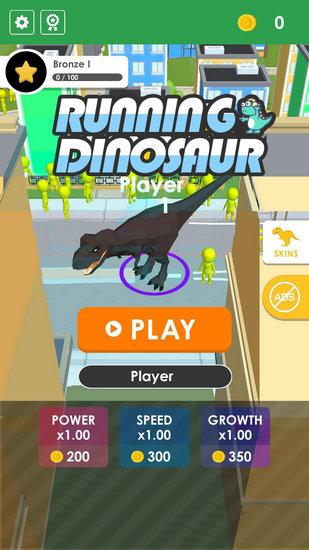 恐龙狂奔无限金币版