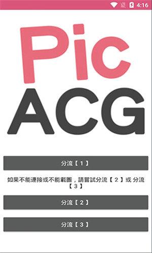 picacg安卓版下载百度云