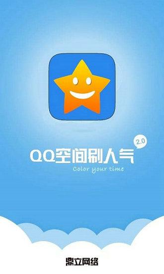 qq空间刷访客软件免费手机版