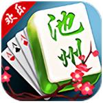 池州欢乐棋牌app