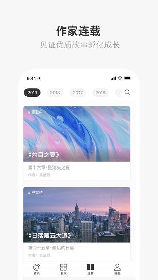 one一个致敬韩寒版app下载