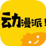 动漫派app免费版
