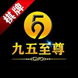 95至尊棋牌游戏官网版