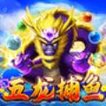 五龙捕鱼棋牌游戏最新版