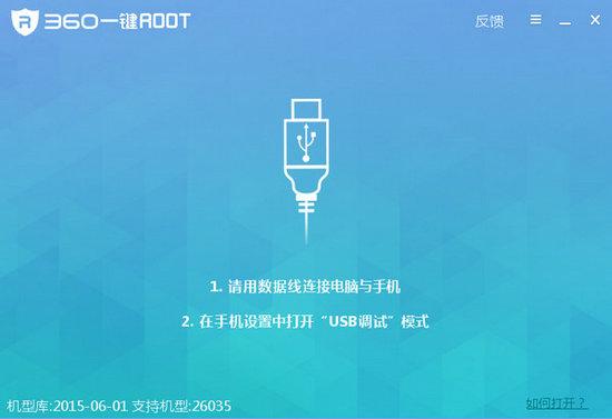 360一键root电脑版