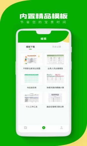 numbers表格下载安卓版4.1