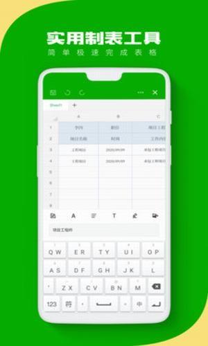 numbers表格下载手机版