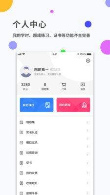 安诺云课堂app最新版