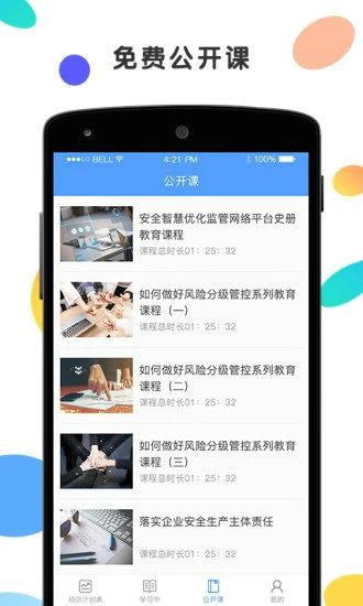 安创云课堂app下载