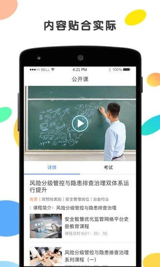 安创云课堂教育平台官方最新版