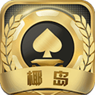 椰岛棋牌游戏官方版