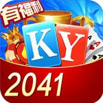 开元2041棋牌游戏最新版