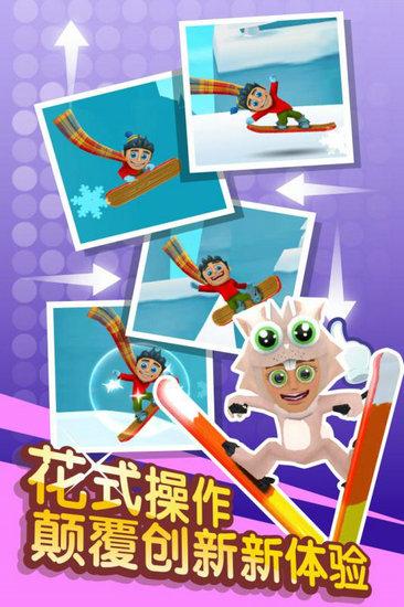 滑雪大冒险2破解版下载