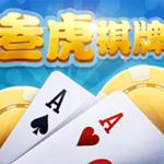 叁虎棋牌官网版