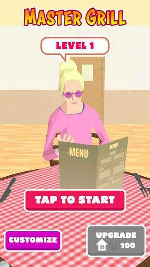 全民烧烤游戏app下载