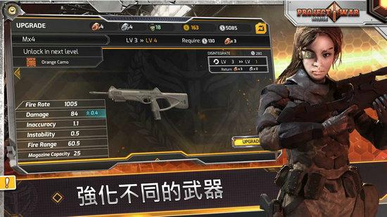 战争计划中文版