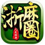 浙麻圈手机版