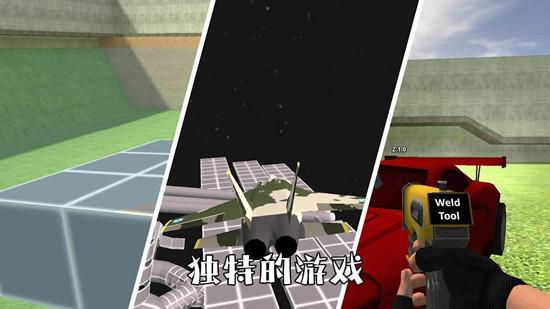 R沙盒模拟器游戏中文版