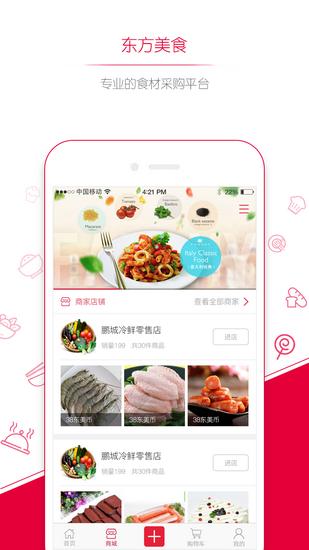 东方美食2020最新版下载