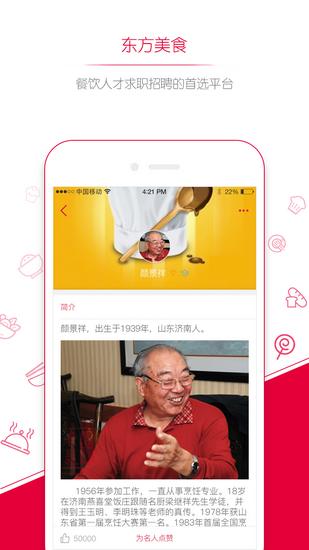 东方美食app手机版