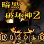 暗黑破坏神2手机中文版